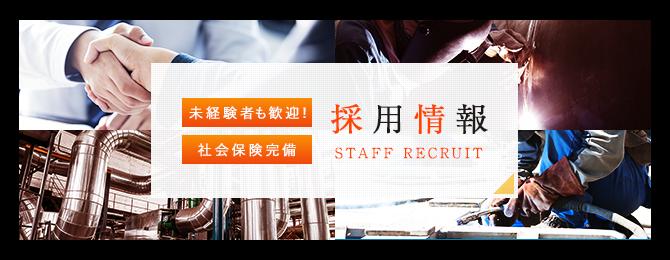 【求人募集】未経験者歓迎!新規スタッフ募集中!