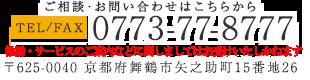 TEL/FAX:0773-77-8777 京都府舞鶴市矢之助町15番地26